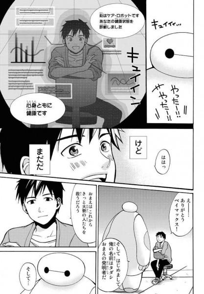 Baymax-manga-preview-ch-0-big-hero-6-37669138-800-1149