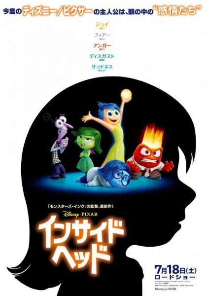 inside_out_intl-poster-japan