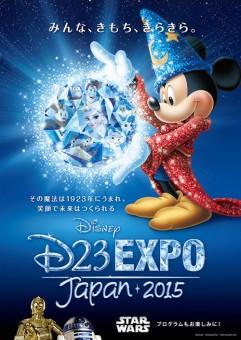 2015_Japan_Expo_KeyArt